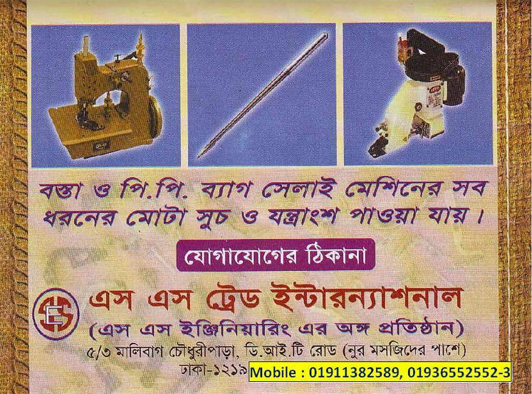 Jute bag Heracle sewing machine and spare parts buy in Dhaka